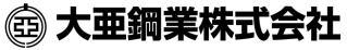 大亜鋼業株式会社