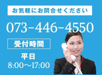 お気軽にお問合せください 073-446-4550 受付時間 平日8:00~17:00